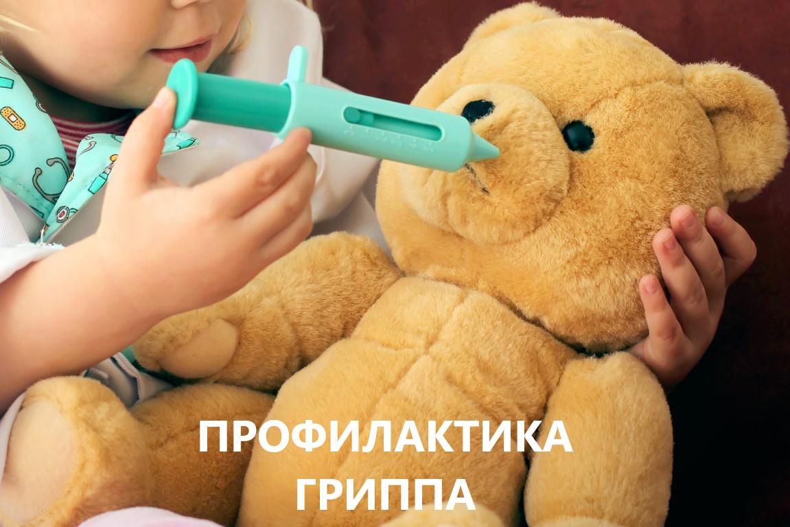ПРОФИЛАКТИКА ГРИППА — ВАКЦИНАЦИЯ!