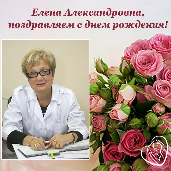 Поздравляем с днем рождения!